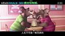 《疯狂动物城》 中文版IMAX预告片 反差萌收割一路好评_标清