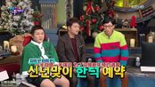 Happy Together 4.E620.191226期 韩语中字