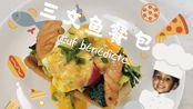 【大厨stevie】精致早餐uf bénédicte,三文鱼餐包