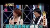 万秀猪王2013看点-20130914-猪哥亮失手扯落阳帆假发
