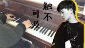 【可可即兴钢琴演奏】周深《触不可及》电影《触不可及》(美版)同名推广曲