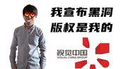 黑洞版权警告 视觉中国又被约谈啦市值蒸发55亿 后期快报