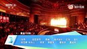 吴桥杂技cctv3黄金100秒冠军张硕赵春静夫妻