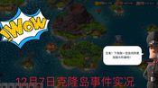 【钉宫病yasuo】海岛奇兵12月7日克隆岛事件实况以及新的能量附加