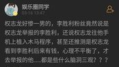 【权志龙】权志龙好惨一男的 李胜利粉丝竟然说是权志龙举报的李胜利