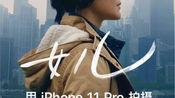 【苹果Apple】新春影片 《女儿》——用iPhone11 pro拍摄