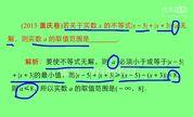 三分钟学数学之2013重庆卷绝对值不等式 (3)