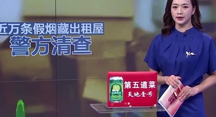 深圳查获涉案百万假烟 近万条假烟藏出租屋