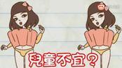 【最囧游戏2】儿童不宜?这是健康教育!(1-20关)
