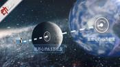 """嫦娥四号中继星""""鹊桥""""发射升空 3D科普如何探索月球背面-新京报动新闻社会-新京报动新闻"""