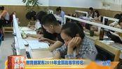 教育部发布2019年全国高等学校名单四川有126