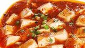 麻婆豆腐 私家料理