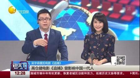 吴宇森重拍电影《追捕》:高仓健电影《追捕...