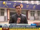 幼儿园幼童被针扎体罚  涉事两老师被拘 - 视频新闻在线观看