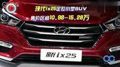 「百秒看车」现代ix25 韩系小型SUV 全景天窗支持手机