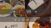 vol.2/ 11月末的广州:博尔赫斯书店|早茶 |肠粉 |逛画廊
