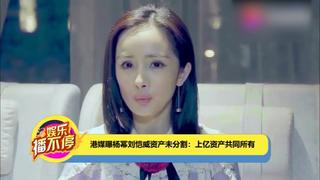 港媒曝杨幂刘恺威资产未分割-上亿资产共同所有