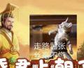 《心游开荒团》皇帝成长计划2——昏君上朝了 上