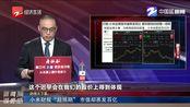 """小米财报""""超预期"""" 市值却蒸发百亿"""