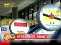 """新闻夜总汇-20150310-南宁将推进中国·东盟""""信息丝路""""建设"""