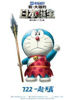 哆啦A梦[新·大雄的日本诞生]海报剧照
