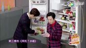 拜托了冰箱:难怪跑男陈赫老打嗝,他的冰箱一开,真相大白