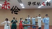 古风曲《赤伶》民乐合奏【华东理工大学民乐团】(竹笛/二胡/葫芦丝/古筝)