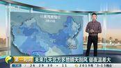 气象台:13-17日天气预报,东北多地飘雪,未来几天北方升温为主