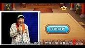 刘能 赵四 宋小宝《欢乐斗地主》