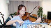 【小提琴/揉揉酱】经典电影《倩女幽魂》同名主题曲《倩女幽魂》