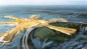 终于知道你名字,我的世界之最 北京大兴国际机场 建筑300秒