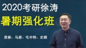 【20考研政治】徐涛强化班完整版持续更新中,徐涛强化班马原aaaa