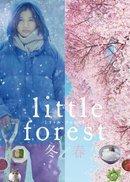 小森林[冬春篇]