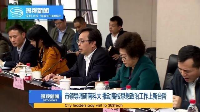 深圳市领导调研南科大 推动高校思想政治工作上新台阶