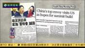 2017-02-28有报天天读 杨洁篪与特朗普会面 呼吁尊重彼此核心利益