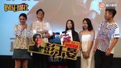 《邪不压正》上海路演 彭于晏形容姜文工作像狮子王