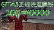 【GTA5】赌场快速赚钱!!