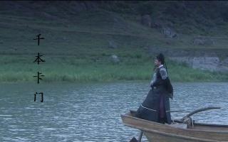 【神探狄仁杰】千本卡门