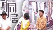 佟丽娅参演《超时空同居》徐峥称雷佳音是戏精