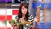 康熙来了:秦海璐陶虹试吃台湾口味猪脚,嫌弃怎檬乔甜的