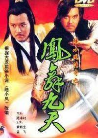 陆小凤传奇(凤舞九天) 1993版