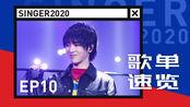 【歌手2020:当打之年】第10期:歌单速览 [EP10/第十期]@JoeFtx