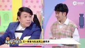 视频:王一博曾与队友同上康熙来了 小S震惊表示不记得
