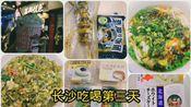 【长沙颖食】罗森+公交新村粉+鲁哥饭店+盒马鲜生