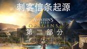 刺客信条起源第2部分 英文字幕 Assassins Creed Origins Part 2 English Subtitle