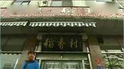 北京稻香村:苏州稻香村仍在大量侵权