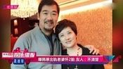 张国立为妻子邓婕庆生 恩爱搂肩喝交杯
