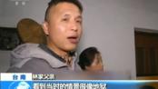 台湾6.7级地震:台南地震受灾民众困境中过年