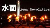 【WOTA艺】 水面/Hello Sleepwalkers【Acum.Revolution】