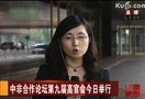 南京大屠杀幸存者夏淑琴:我告赢了撒谎的日本人